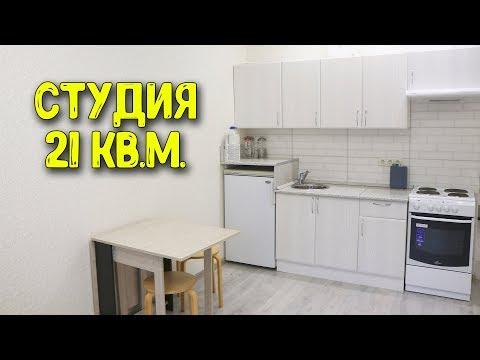 РУМ ТУР № 1 Студия 21 кв.м. в Московской области ♥ Ремонт квартиры # 4 ♥ Анастасия Латышева