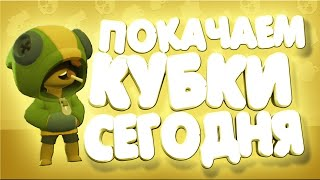 Download ВЕЧЕРНИЙ СТРИМ - СТАВЬ ЛАЙК Mp3 and Videos