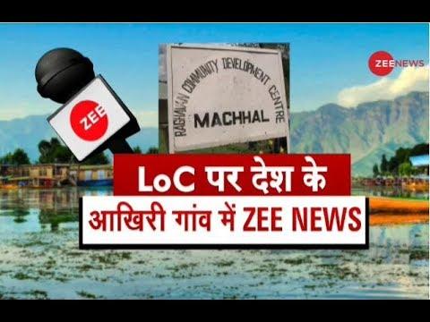 Zee Media's ground report from last village before LoC | Zee News Exclusive