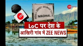 Zee Media's ground report from last village before LoC | Zee News Exclusive