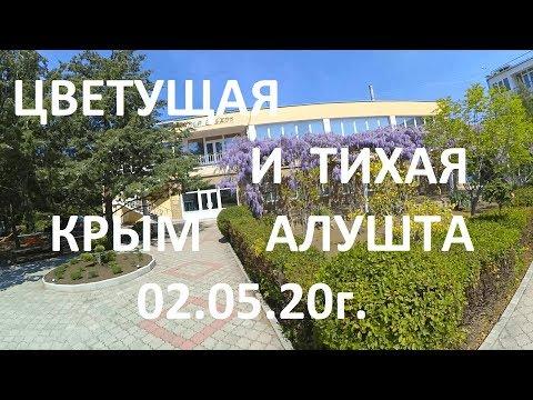 #Крым#Алушта  02 05 20г. ЦВЕТУЩАЯ И ТИХАЯ АЛУШТА. ПРОГУЛКА.