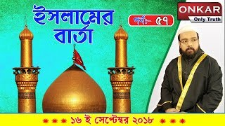 Islamer Barta 16th Sep 2018 Part 57
