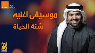 حسين الجسمي - سُنة الحياة (اورنج رمضان 2020) موسيقى