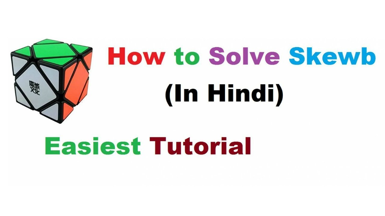 how to solve a speed cube in hindi