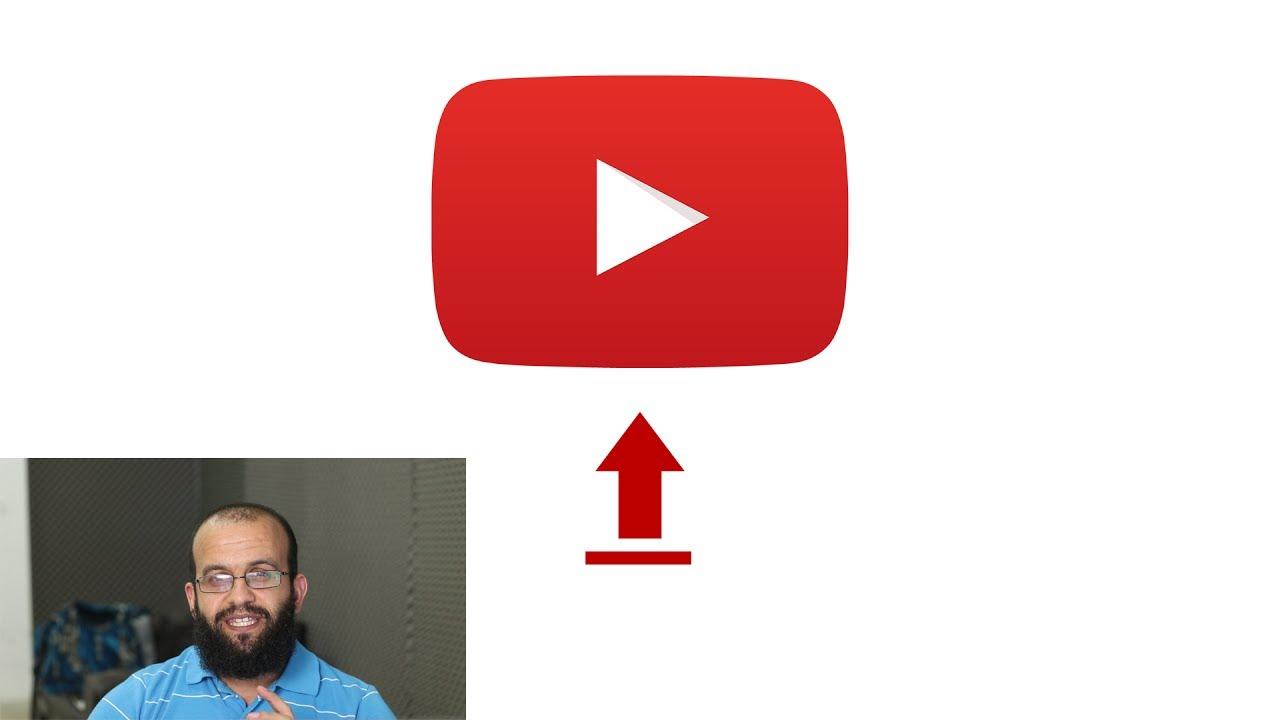 رفع فيديو على اليوتيوب بطريقة احترافية، وتشغيل الدائرة البيضاء والبطاقات ووضع الفيديوهات المقترحة