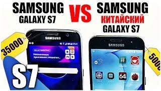 КИТАЙСКИЙ Samsung Galaxy S7 VS Samsung Galaxy S7 ОРИГИНАЛЬНЫЙ