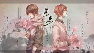 [Vietsub] Thiên Thiên - Tây Qua JUN ft. Bài Cốt | 芊芊 - 西瓜JUN ft. 排骨教主 thumbnail