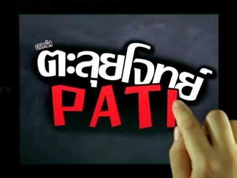 เฉลยข้อสอบ PAT1 ด้วยคลิปวีดีโอ 300 ข้อ!