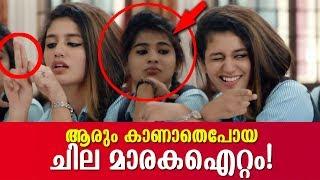 വീണ്ടും പ്രിയ! കാണാതെപോയ ചില സംഭവങ്ങള് ! Oru Adaar Love Teaser Reaction & Review Priya