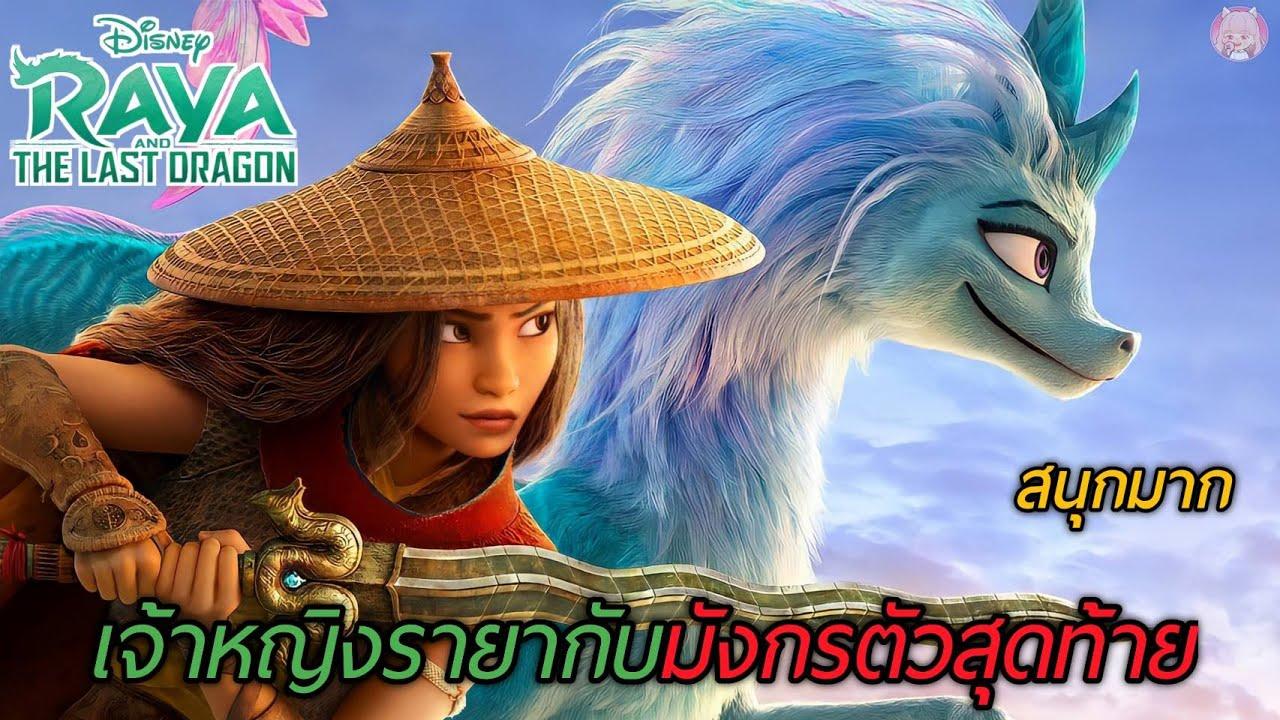เจ้าหญิงรายากับมังกรตัวสุดท้าย(สปอย)Raya and the Last Dragon 2021