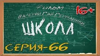 Школа (сериал) 66 серия