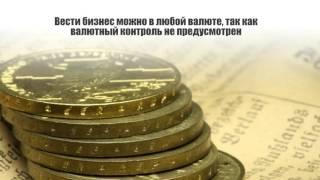 Зарегистрировать компанию в ОАЭ онлайн из Гродно(, 2016-01-29T15:48:00.000Z)
