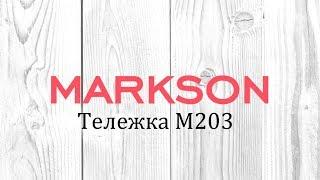 Обзор косметологической тележки М203
