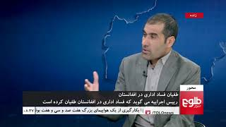 MEHWAR: Abdullah's Remarks On Corruption Discussed