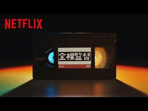 『全裸監督』感想コメント-feat.-長澤まさみ、秋山竜次、よしひろまさみち、斎藤工