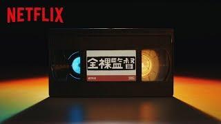 『全裸監督』感想コメント feat. 長澤まさみ、秋山竜次、よしひろまさみち、斎藤工