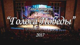 """Гала-концерт """"Голоса Победы - 2017"""""""