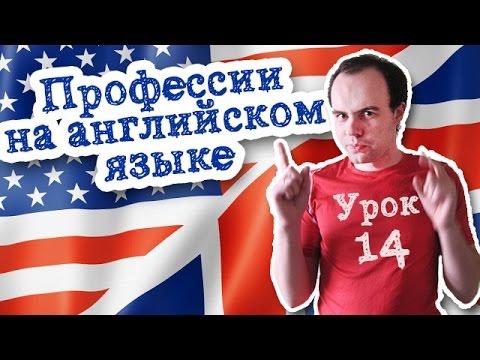 Урок 14 Профессии на английском языке