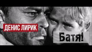 Денис Лирик - Батя