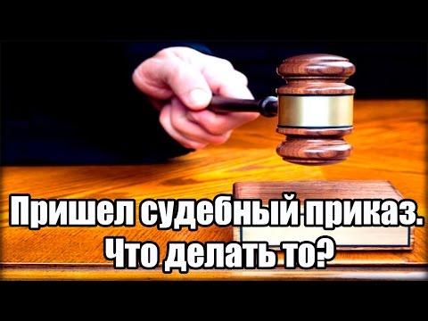 ✓ Пришел судебный приказ. Что делать то?
