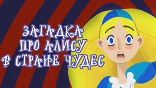Mind: Загадка про Алису в Стране чудес