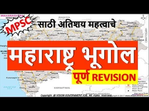 महाराष्ट्र भूगोल || Maharashtra geography || for mpsc upsc sti psi asst talathi exams ||