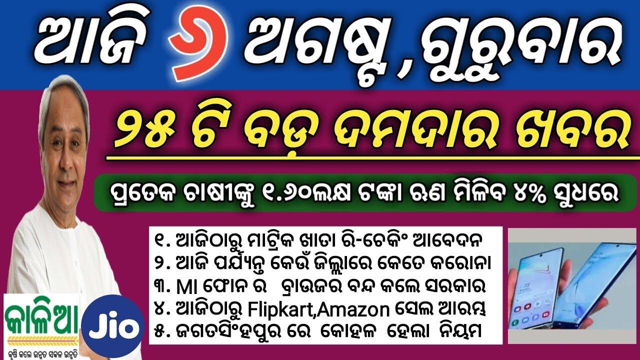 6 August 2020   odisha news   Rourkela,kendujhar,ganjam,cuttack,khordha new rules were issued