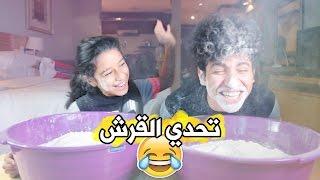 تحدي القرش مع صديقتي وديمه (شوفو وش العقاب !!)