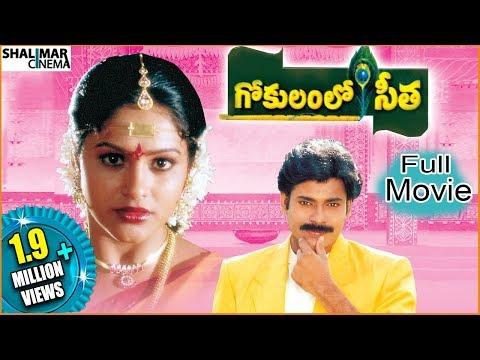 Gokulamlo Seetha Full Length Movie    గోకులంలో సీత సినిమా    Pawan Kalyan, Raasi