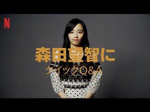 『全裸監督』出演者へのクイックQ\u0026A|~森田望智編~