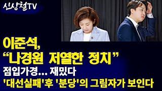 """이준석, """"나경원 저열한 정치"""" 점입…"""