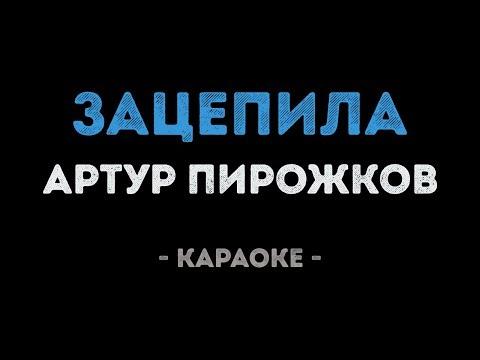 Артур Пирожков - Зацепила (Караоке)