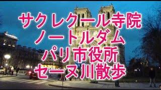 パリ散策「サクレクール寺院~ノートルダム大聖堂~パリ市役所~セーヌ川」アンサンブルアンフランセ