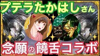 【人狼ジャッジメント】プテはしさんも饒舌神!?!?wwwww【コラボ企画】