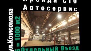 Снять в Аренду СТО | Автосервис | фитнес | Лофт 1000м2