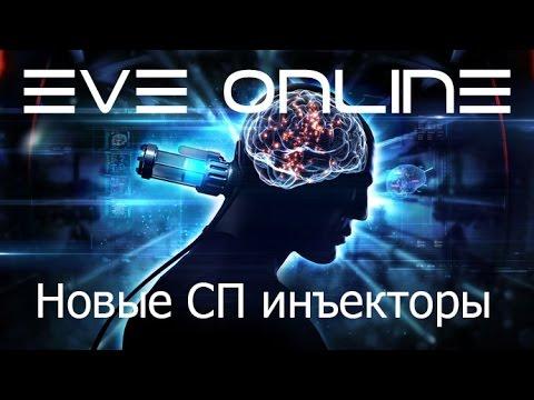 EVE Online Обновление СП-инъекторов патч 23 мая