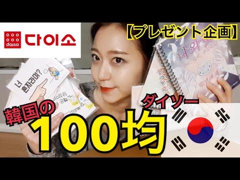 �プレゼント�画】韓国�100��ダイソー�����愛��ソウル】