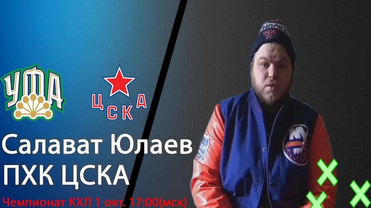 Прогноз на КХЛ: Салават Юлаев – ЦСКА – 1 октября 2018 года