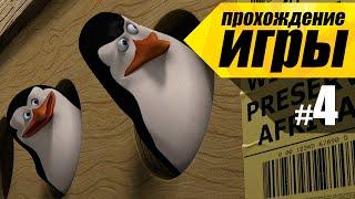 Мадагаскар #4 Восстание Пингвинов - Прохождение игры