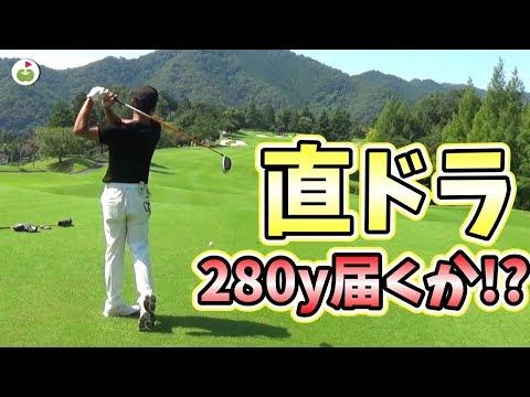 628yのロングホールを2オン狙い!?カイトくんは直ドラ!!??【Sho-Time Golf コラボ #2】