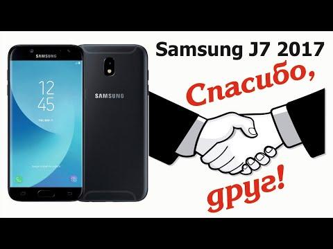Samsung J7 2017. Отзыв владельца.