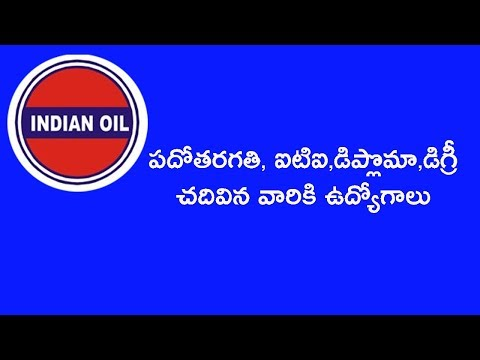 IOCL jobs in 2018 || 10th class and I.T.I Degree Jobs || IOCL notification in telugu