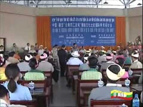 2003 Conference On Yunnan's Dai Culture 3/5