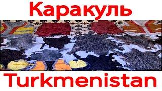 Каракуль. Кожевенное искусство туркмен. Туркменистан