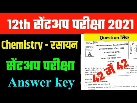 12th Chemistry Sentup Exam Answer Key 2021 Chemistry Answer Objective Question bihar Board Full  Ans