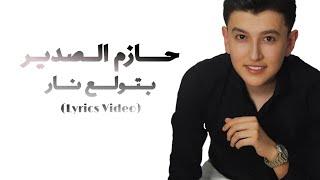 حازم الصدير - بتولع نار (كلمات) Hazem Al Sadeer - Betwale Nar (Lyries)