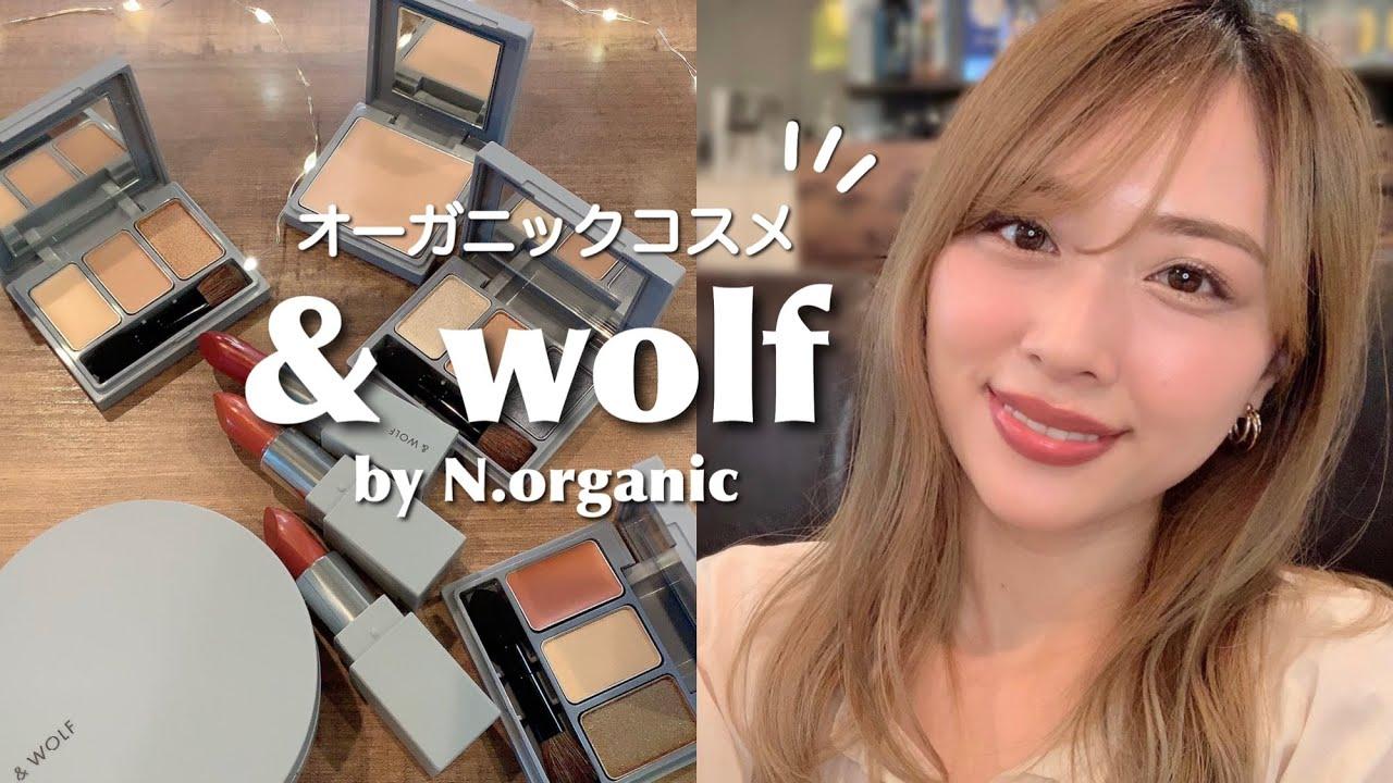 【&wolf】新オーガニックコスメ✨素肌感&おしゃれカラー!メイクしながらレビュー✨/& wolf by N.organic Review!/yurika