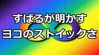 関ジャニ∞渋谷すばるが横山裕のストイックな筋トレを大暴露!! 関ジャ...
