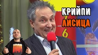 НАЙ-СТРАШНИЯТ ТВ ВОДЕЩ В БЪЛГАРИЯ