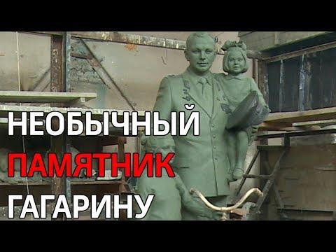 Необычный памятник Гагарину появится в Подмосковье